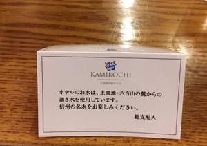 Kamiko88